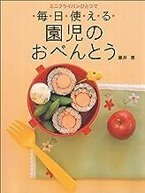 表紙: ミニフライパンひとつで毎日使える 園児のおべんとう (講談社のお料理BOOK) | 藤井恵