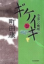 表紙: ギケイキ2 奈落への飛翔 | 町田康