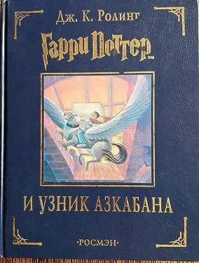 Garri Potter i uznik Azkabana (Harry Potter and the Prisoner of Azkaban, Russian Edition)