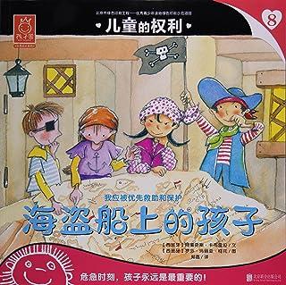 儿童的权利(8海盗船上的孩子)/孩子国优秀成长系列