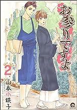 表紙: お参りですよ 2 (GUSH COMICS) | 山本 小鉄子