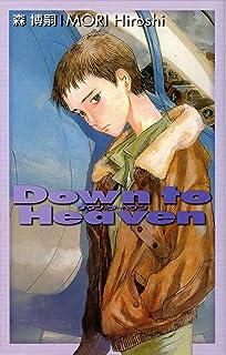 ダウン・ツ・ヘヴン Down to Heaven スカイ・クロラ (C★NOVELS BIBLIOTHEQUE)