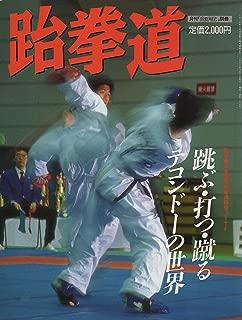 跆拳道 跳ぶ・打つ・蹴る テコンドーの世界 (月刊「空手道」別冊)