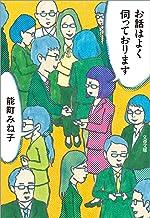表紙: お話はよく伺っております (文春文庫) | 能町 みね子