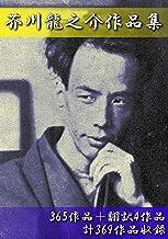 AkutagawaRyunosuke Sakuhinshuu 365sakuhin Honyaku4sakuhin Kei369sakuhinShuuroku (Japanese Edition)