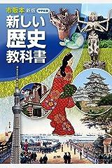 市販本 新版 新しい歴史教科書 単行本(ソフトカバー)