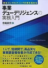 表紙: 事業デューデリジェンスの実務入門 | 寺嶋直史