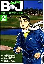B・J ボビィになりたかった男 2 B・J ボビィになりたかった男 (GSコミックス)