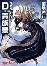 表紙: 吸血鬼ハンター27 D-貴族祭   天野喜孝