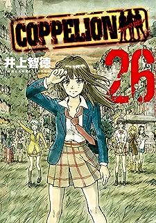 COPPELION(26) (ヤングマガジンコミックス)