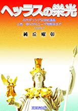 THE GLORY OF HELLAS: Lecture on the Ancient Greece: part 1: from the Mythos to the Aegean War (Japanese Edition)