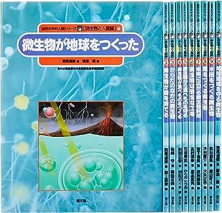 微生物と人間(全10巻セット) (自然の中の人間シリーズ)