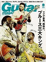 表紙: ギター・マガジン 2019年8月号   ギター・マガジン編集部