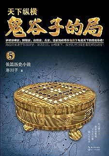 鬼谷子的局(第五部):Game of Brains (Volume 5) (English Edition)