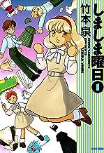表紙: しましま曜日 1 (ビームコミックス)   竹本 泉