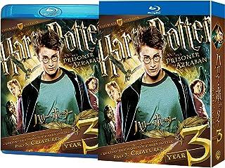 ハリー・ポッターとアズカバンの囚人 コレクターズ・エディション(3枚組) [Blu-ray]