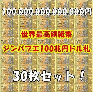 世界最高額紙幣!ジンバブエ100兆円ドル札!お得な30枚セット! 商売繁盛 給料・貯蓄アップ!宝くじナンバーズ 競馬競輪競艇など金運アップ