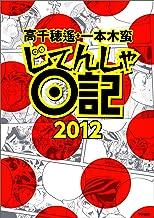 表紙: じてんしゃ日記2012 (早川書房)   高千穂 遙&一本木 蛮
