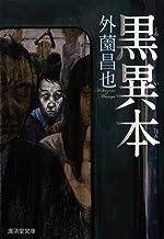 表紙: 黒異本 (モノノケ文庫) | 外薗昌也