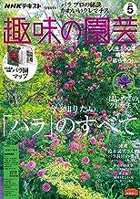 表紙: NHK 趣味の園芸 2020年 5月号 [雑誌] (NHKテキスト) | NHK出版 日本放送協会