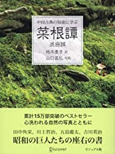 表紙: 中国古典の知恵に学ぶ 菜根譚 ビジュアル版   洪自誠