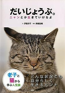 老子と猫から学ぶ人生論 だいじょうぶ。 ニャンとか生きていけるよ...