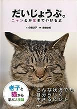 表紙: 老子と猫から学ぶ人生論 だいじょうぶ。 ニャンとか生きていけるよ | 南幅 俊輔