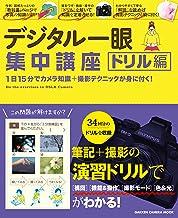 表紙: 学研カメラムック デジタル一眼集中講座 ドリル編 | デジキャパ!編集部
