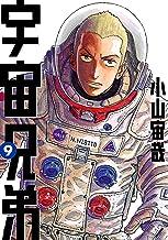 表紙: 宇宙兄弟(9) (モーニングコミックス) | 小山宙哉