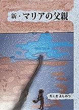 新・マリアの父親(横書きバージョン) (タヌパック)