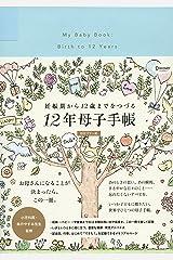 妊娠期から12歳までをつづる 12年母子手帳 日付記入式手帳 Diary