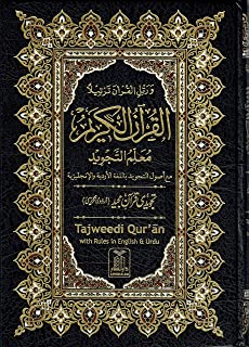 Tajweed Quran(persian, Urdu & Southafrican Script with 15 Lines