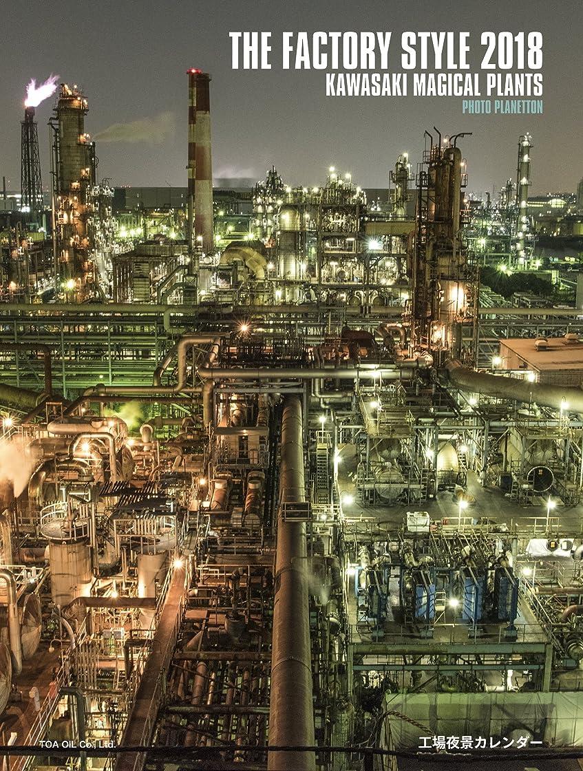 下線スリーブ契約する工場夜景カレンダー「THE FACTORY STYLE 2018」(卓上版)