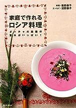 表紙: 家庭で作れるロシア料理 | 沼野恭子