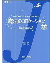 表紙: 魔法のコロケーション 英会話表現1000 (J新書) | 佐藤 誠司