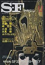 S-Fマガジン 1982年11月号 (通巻292号)