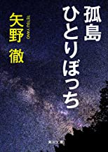 表紙: 孤島ひとりぼっち (角川文庫) | 矢野 徹