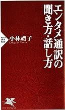 表紙: エンタメ通訳の聞き方・話し方 (PHP新書) | 小林 禮子