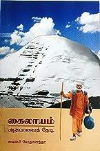 கைலாயம் ஆத்மாவைத் தேடி - Kailayam Athmavai Thedi (Tamil)