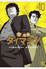 警部補ダイマジン 10 Kindle版