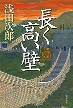 表紙: 長く高い壁 The Great Wall (角川書店単行本)   浅田 次郎