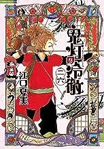 表紙: 鬼灯の冷徹(26) (モーニングコミックス) | 江口夏実