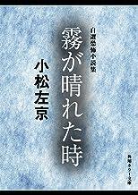 表紙: 霧が晴れた時 自選恐怖小説集 (角川ホラー文庫) | 小松 左京