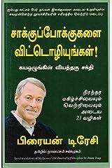 No Excuses (Tamil) (Tamil Edition) Kindle Edition