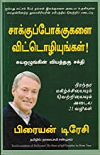 No Excuses (Tamil) (Tamil Edition)