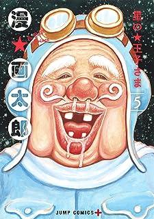 星の王子さま 5 (ジャンプコミックス)