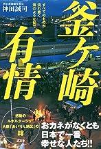 表紙: 釜ケ崎有情 すべてのものが流れ着く海のような街で | 神田誠司