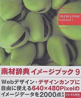 素材辞典イメージブック 9