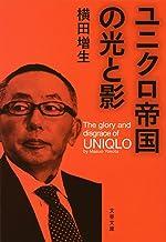 表紙: ユニクロ帝国の光と影   横田増生