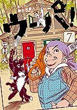 表紙: まんが 新白河原人 ウーパ!(7) (モーニングコミックス) | 守村大